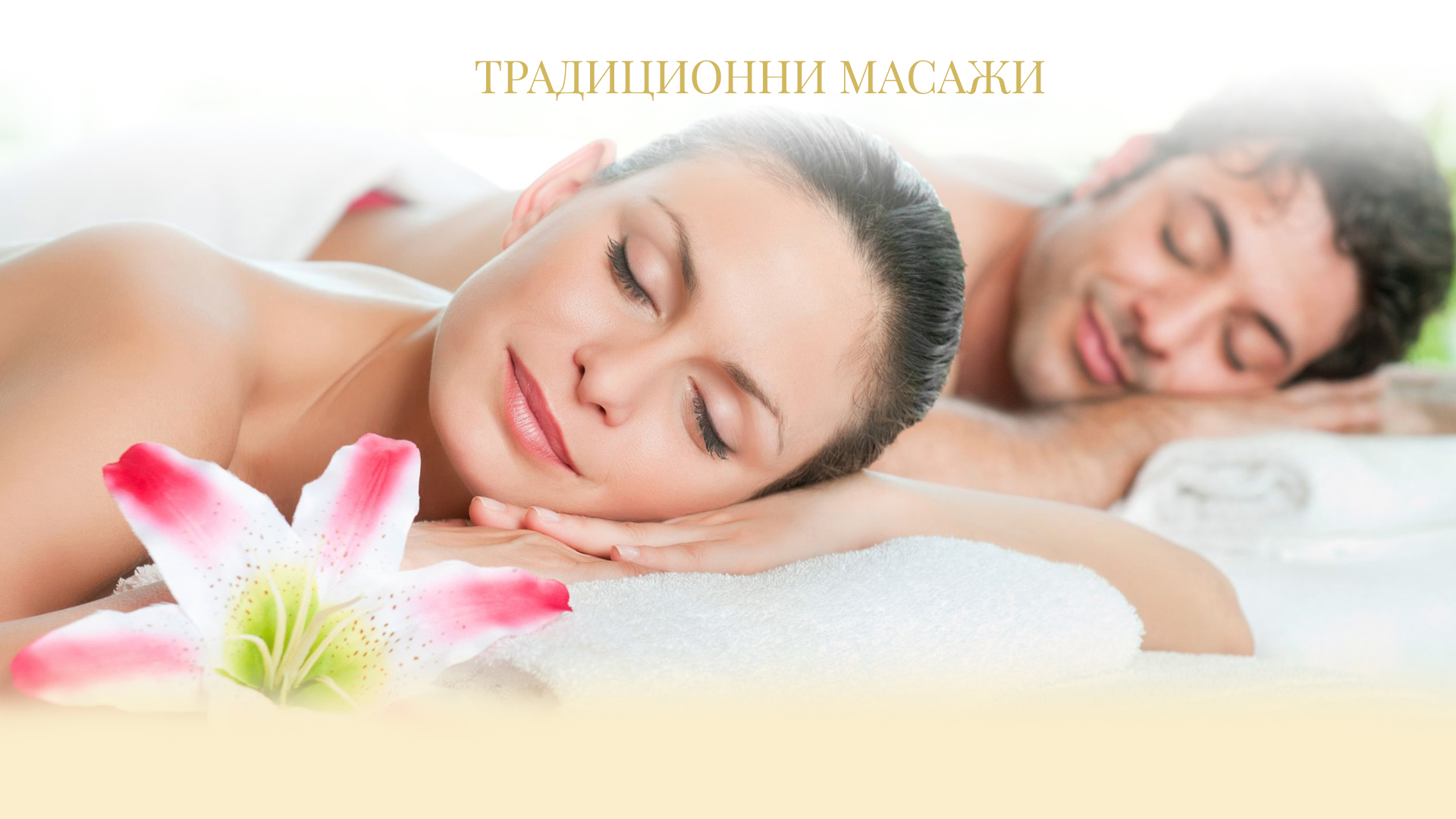 tradicionni-massage